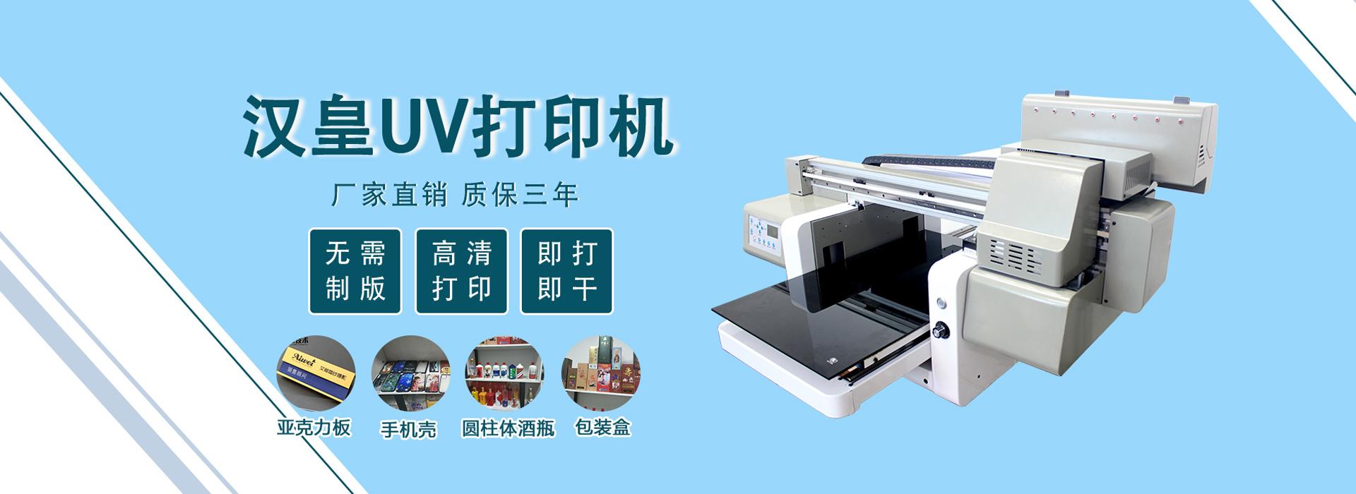 汉皇2513uv平板打印机