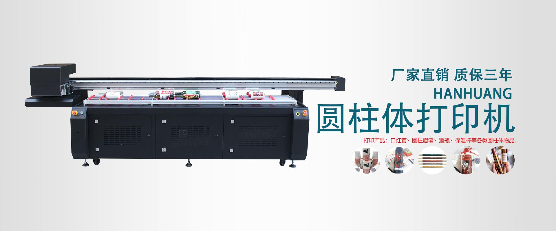汉皇9060酒瓶打印机