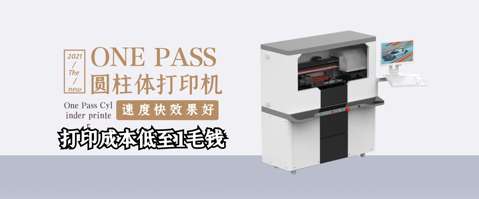 汉皇新ONE PASS圆柱体打印机