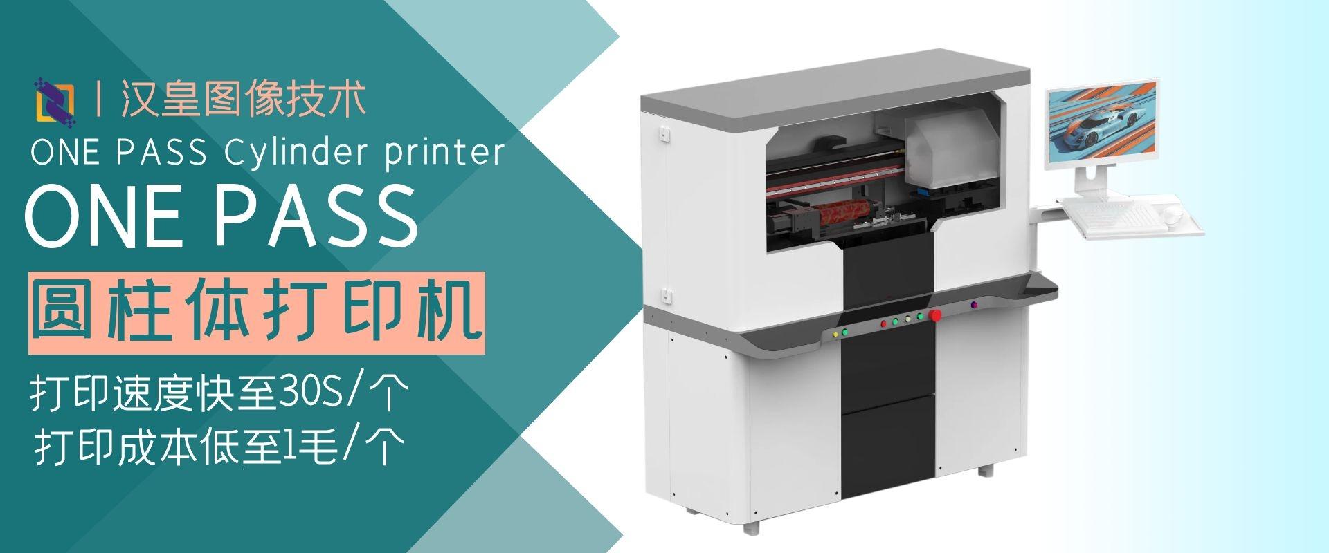 汉皇圆柱体uv打印机